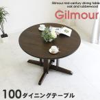 ダイニングテーブル 丸テーブル 5人掛け用 円形 北欧 モダン カフェ 天然木