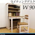 ライティングデスク 学習机 3点セット カントリー 日本製