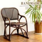 ラタンチェア 籐チェア アジアンチェア ダイニングチェア 完成品 椅子 籐椅子 籐家具 パーソナル 一人掛け 高座椅子代引不可 木製 05P05Nov