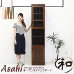 大川家具 隙間家具 すき間収納 食器棚 幅40cm 和風 国産 日本製