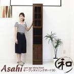 大川家具 隙間家具 すき間収納 食器棚 幅30cm 和風 国産 日本製