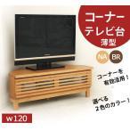 大川家具 コーナー テレビボード コーナーテレビ台 ローボード 120cm 2色対応 自然塗装 北欧 モダン