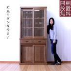 大川家具 【開梱設置】食器棚 キッチン収納 和風 木製 有明90食器棚