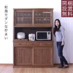 大川家具 【開梱設置】食器棚 キッチン収納 和風 木製 有明130オープン食器棚