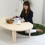 ちゃぶ台 座卓テーブル オーバル 楕円 折りたたみ ひのき無垢材 120cm 日本製 和 和風