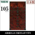 民芸箪笥 和 和風 和たんす 昇りタンス105cm (開梱設置無料)