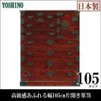 民芸箪笥 和 和風 和たんす 片開き105民芸タンス(開梱設置無料)