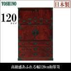 民芸箪笥 和 和風 和たんす120 (開梱設置無料)