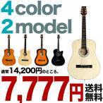 アコースティックギター 全5色 2タイプ アコギ スタンダードギター  アコースティックギター 選択可