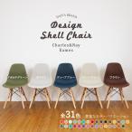 【31色から選べる】チャールズ&レイ・イームズ DSWシェルチェア イームズチェア Eames