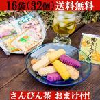 ちんすこう 16袋(32個) さんぴん茶 おまけセット 送料無料 8種類の味 沖縄土産 石垣の塩 「 訳あり 在庫処分 アウトレット ではありません」