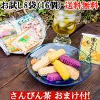 ちんすこう お試し 8袋(16個) さんぴん茶 おまけセット 送料無料 8種類の味 沖縄土産 石垣の塩 「 訳あり 在庫処分 アウトレット ではありません」