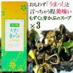 沖縄もずく と めかぶ スープ 60g×3袋 乾燥 国産 沖縄県産 もずく 使用 送料無料 芽かぶ