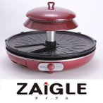 JAPAN-ZAIGLE ザイグル 赤外線ロースター グリル 【中型】