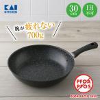 貝印  軽量・高熱効率フライパン (30cm)