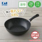 貝印  軽量・高熱効率・マルチ炒め鍋 (28cm) ガス専用