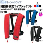 自動膨張式ライフジャケット LG-1型
