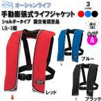 手動膨張式ライフジャケット LG-3型 桜マーク認定品