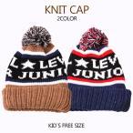 ニット帽 ニットキャップ ニット帽子 キッズ ジュニア 子供 ボンボン スキー スノボ スノーボード 男の子 女の子 かわいい ロゴ おしゃれ かっこいい