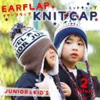 ニット帽 ニットキャップ ニット帽子 キッズ 子供 ジュニア 耳あて付き ボンボン スキー スノーボード スノボ 裏起毛 ボア 暖かい 雪遊び 男の子 女の子