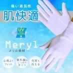 UV手袋 レディース UVカット手袋 ショートグローブ メリル アームカバー 日よけ 日焼け防止 日焼けどめ 春夏 すべりどめ 蒸れにくい 乾きやすい 軽い 丈夫