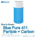 空気清浄機 ブルー ピュア 411 パーティクル プラス カーボン ブルーエアー Blueair 101436