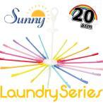 あすつく SUNNY RAINBOW パラソルハンガー 20アーム 洗濯 ランドリー 物干しハンガー 洗濯ハンガー パラソルハンガー カラフル レインボー SUNNY K802RA