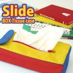 ショッピングティッシュ ティッシュボックスケース Slide ティッシュカバー ティッシュケース 花粉症 風邪 カラフル オシャレ A011