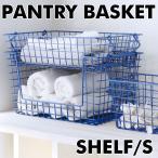 PANTRY BASKET シェルフ(S) BLUE ワイヤーバスケット かご キッチン ランドリー 収納 整理 隙間収納 デッドスペース収納 現代百貨 A099BL