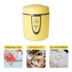 1.5合の小さな炊飯器 ANABAS 0.5合から1.5合まで食べきりサイズのミニ炊飯器 イエロー 太知ホールディングス ARM-1500