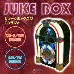 wintech ジュークBOX型CDラジオ KBYL-03