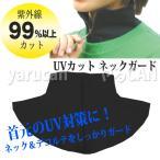ショッピングUV UVカット ネックガード(ブラック)紫外線カット 暑さ対策 熱中症 日除け アーテック  4750