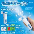 ポータブル扇風機 ミスト機能付ハンディファン クイッククール QUICK COOL 熱中症 暑さ対策予防 マジクール Magicool 大作商事 QC1BL