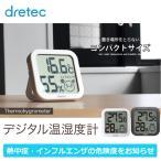 即日出荷 温湿度計 熱中症の危険度を表示 デジタル温湿度計 温度計 湿度計 コンパクト 小型 ドリテック O-271