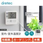温度計 室内・室外温度計 一台で室内と室外の温度を同時にはかれる デジタル 温度管理 冷蔵庫 ガーデニング 水槽 ドリテック O-285IV