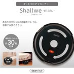 Smart-Style オートフロアクリーナー シャルウィ マル Shallwe -maru- 丸型 専用クリーンシート30枚付属 ライソン(ピーナッツクラブ) KK-00574