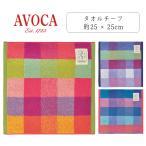 日本製 タオルチーフ AVOCA スロウ 全3色 フェイス ミニタオル ハンカチ カラフル アヴォカ 可愛い 日繊商工 AC-503