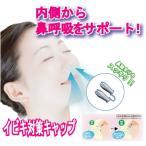 いびき 防止 就寝 快眠 安眠 睡眠 健康 鼻呼吸 グッズ 鼾 イビキ 対策 キャップ 富士パックス h907