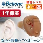耳かけ補聴器 ベルトーン耳穴タイプ デジタル補聴器 ニューデジタルメイト パワー 中度から高度難聴者向け耳穴 既製デジタル補聴器 NJH OR-1P