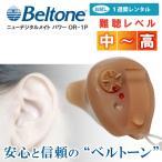 【レンタル補聴器】補聴器 耳穴式 小型 ニューデジタルメイト パワー Beltone製 ベルトーン 中度から高度難聴者向け耳穴 既製デジタル補聴器 NJH OR-1P