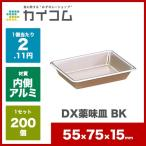 ショッピング皿 試食皿 DX薬味皿