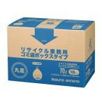業務用 リサイクル業務用ゴミ袋BOXタイプ70L