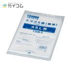 業務用 エコゴミ袋45L (無地)