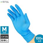 [在庫あり] 衛生用 ニトリル手袋 使い捨てゴム手袋 Mサイズ 青 粉なし(パウダーフリー) 100枚 食品衛生法適合 業務用 水野産業