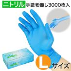 在庫あり 衛生用 ニトリル手袋 使い捨てゴム手袋 Lサイズ 青 粉なし(パウダーフリー) 100枚×30箱 食品衛生法適合 業務用 水野産業