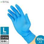 在庫あり 衛生用 ニトリル手袋 使い捨てゴム手袋 Lサイズ 青 粉なし(パウダーフリー) 100枚 食品衛生法適合 業務用 水野産業