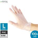 [在庫あり] 使い捨て PVC手袋 ビニール手袋  プラスチックグローブ(中厚手タイプ) PRIME 粉なし (L) 水野産業
