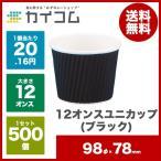 スープ容器 12オンスユニカップ (ブラック) 500