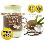 送料無料 COCO VCO エキストラプレミアムバージン ココナッツオイル1本 大容量470g ヴァージン オイル オーガニック  今でしょ 糖質制限 ダイエット