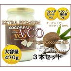 送料無料 COCOBEST VCO エキストラ プレミアム バージン ココナッツオイル3本セット 大容量470g ヴァージン オイル オーガニック  今でしょ  ダイエット
